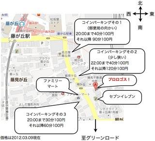 プロロゴス駐車場地図.001.jpg