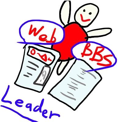 リーダーはWeb作る.jpg